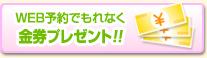 WEB�\��ł���Ȃ� �����v���[���g!!